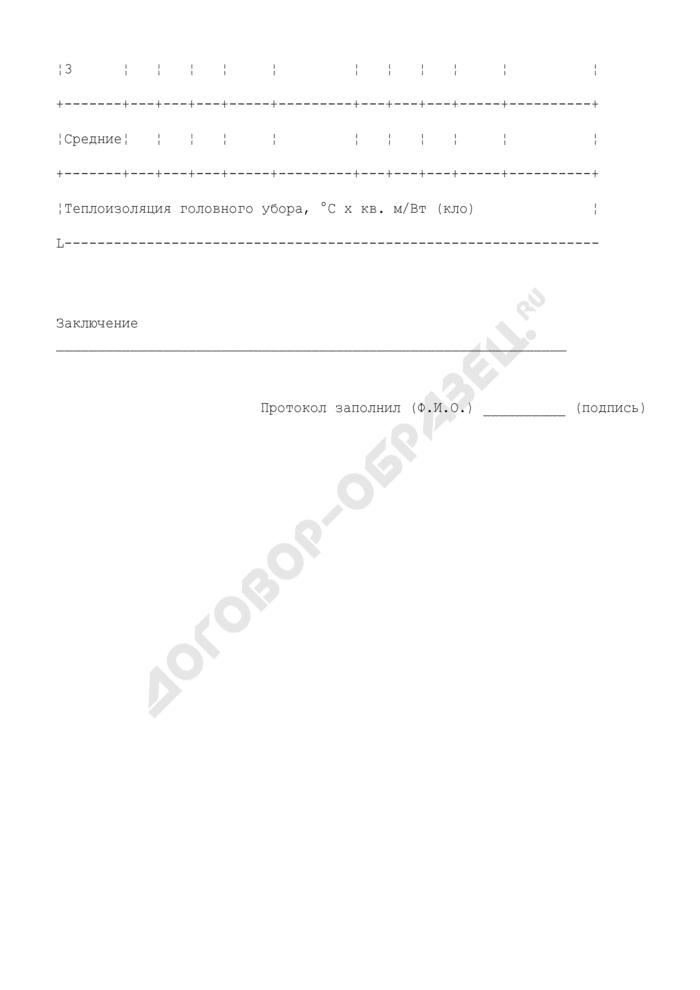 Протокол результатов оценки теплоизоляции средств индивидуальной защиты головы (рекомендуемая форма). Страница 2