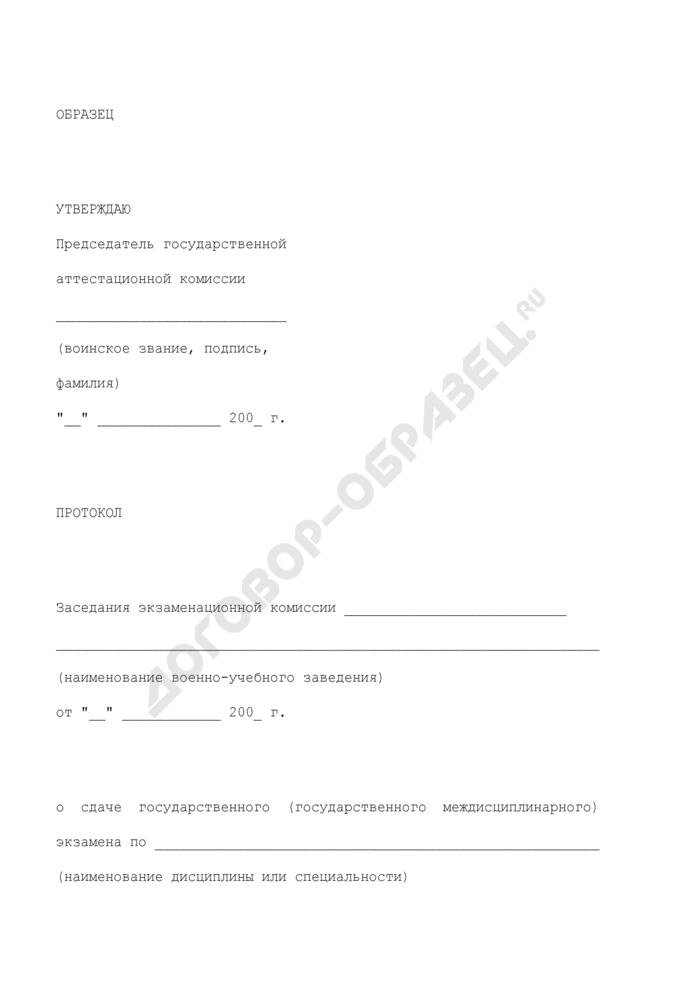 Протокол результатов сдачи аттестационных испытаний выпускниками военных образовательных учреждений высшего профессионального образования внутренних войск Министерства внутренних дел Российской Федерации. Страница 1