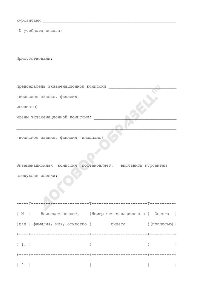 Протокол результатов сдачи аттестационных испытаний выпускниками военных образовательных учреждений высшего профессионального образования внутренних войск Министерства внутренних дел Российской Федерации. Страница 2