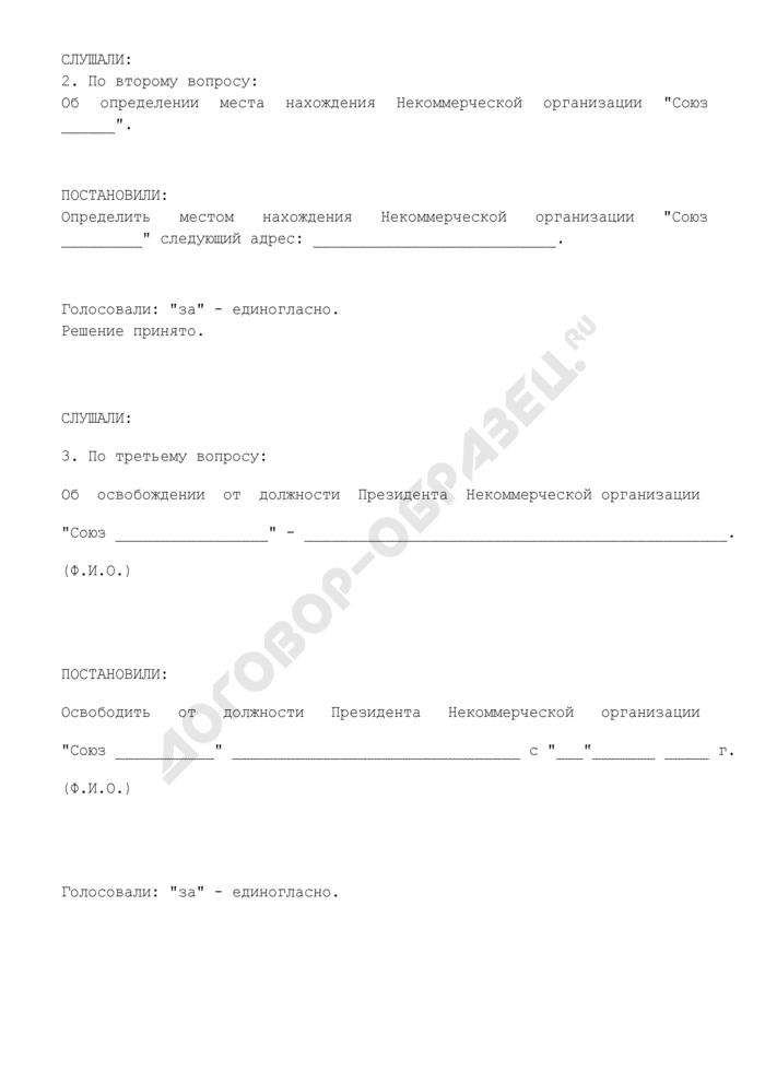 Протокол внеочередного общего собрания членов некоммерческой организации об утверждении изменений. Страница 3