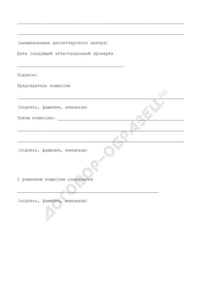 Протокол результатов аттестации лица, осуществляющего профессиональную деятельность, связанную с оперативно-диспетчерским управлением в электроэнергетике. Страница 3