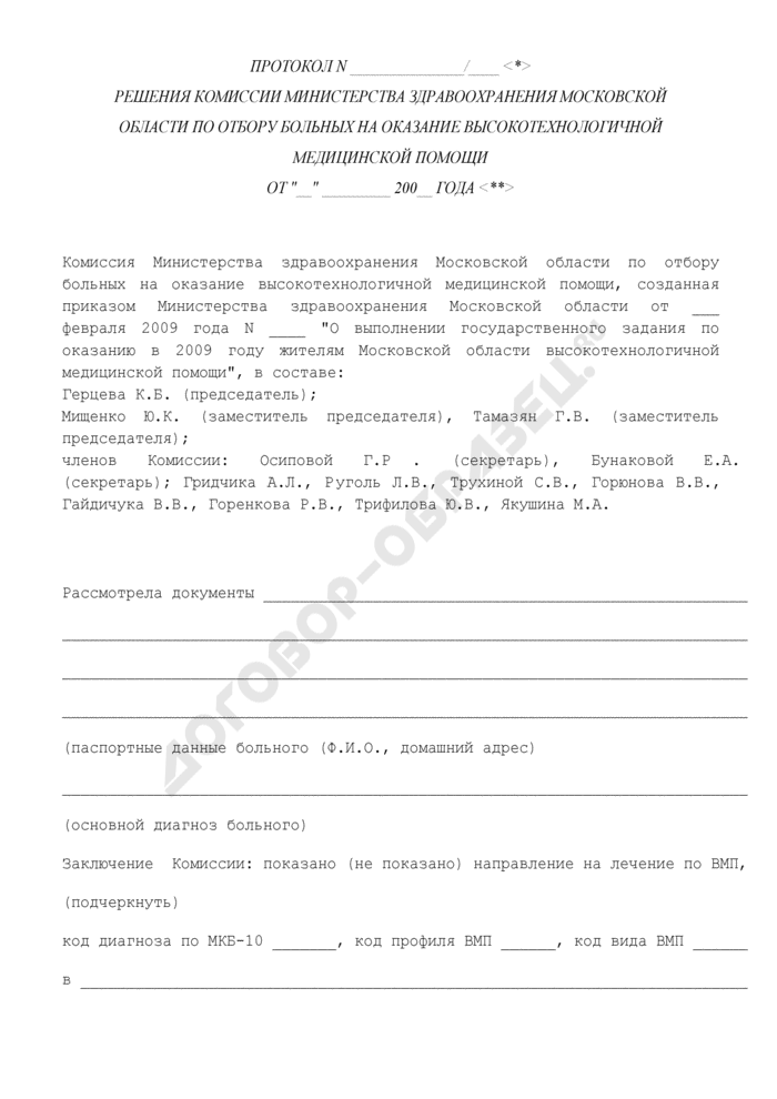 Протокол решения комиссии Министерства здравоохранения Московской области по отбору больных на оказание высокотехнологичной медицинской помощи. Страница 1