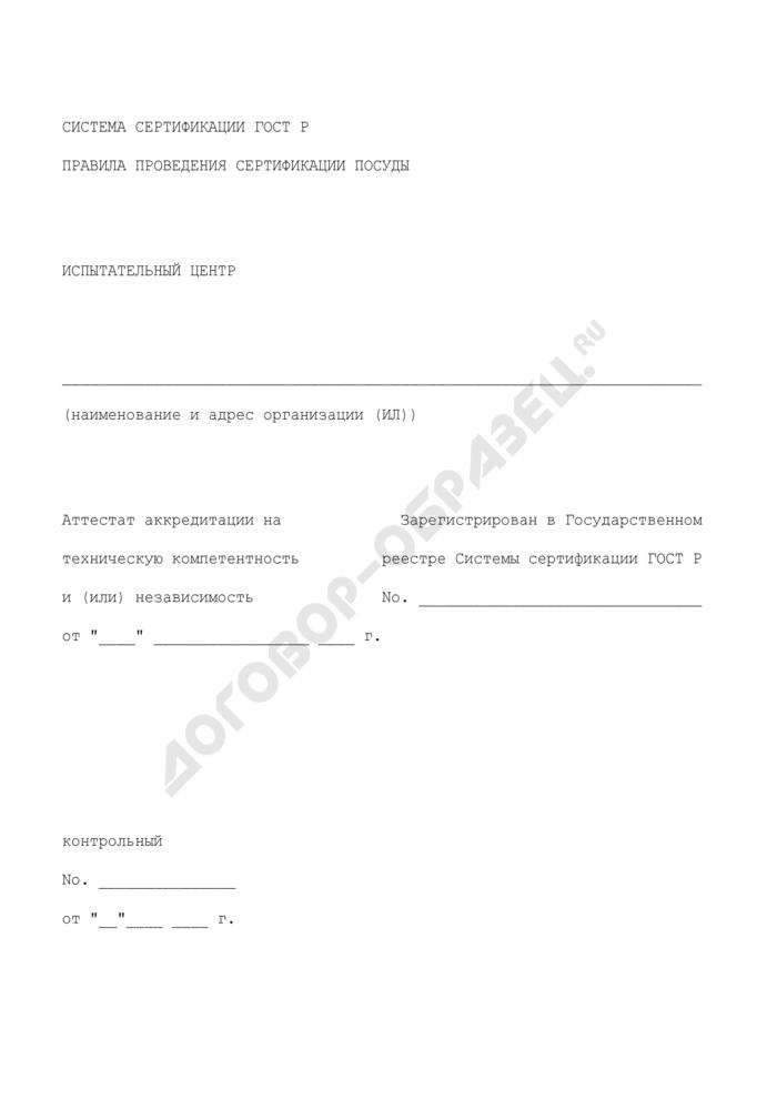 Протокол сертификационных испытаний посуды. Страница 1