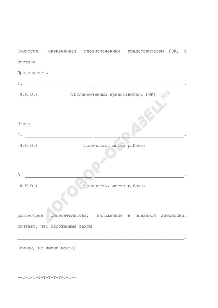 Протокол служебного расследования апелляции о нарушении процедуры проведения единого государственного экзамена. Форма N 3-ППЭ. Страница 3