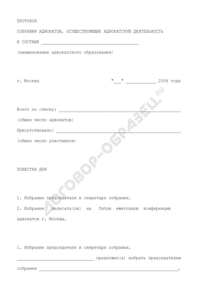 Протокол собрания адвокатов, осуществляющих адвокатскую деятельность. Страница 1