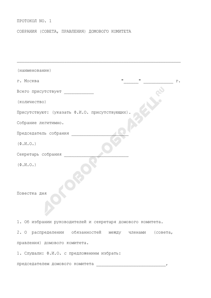 Протокол собрания (совета, правления) домового комитета (приложение к примерному уставу домового комитета). Страница 1