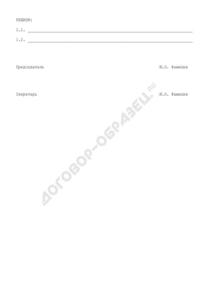 Протокол собрания (конференции) граждан городского округа Дзержинский Московской области (образец). Страница 3