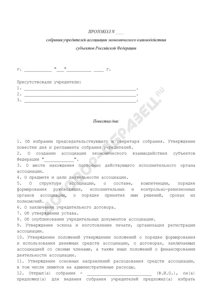 Протокол собрания учредителей ассоциации экономического взаимодействия субъектов Российской Федерации. Страница 1