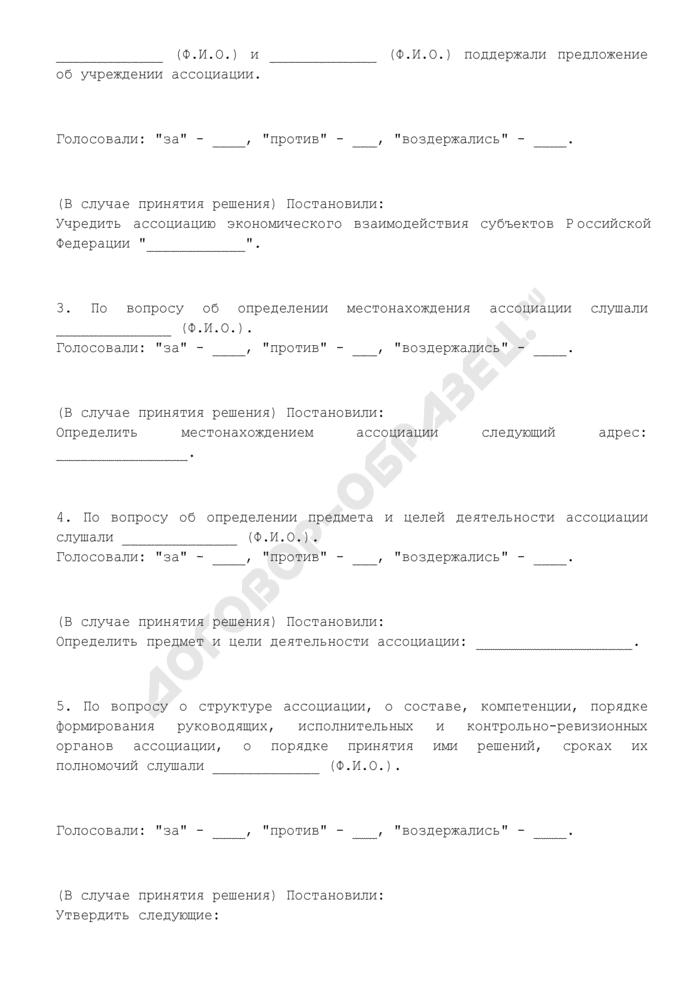 Протокол собрания учредителей ассоциации экономического взаимодействия субъектов Российской Федерации. Страница 3