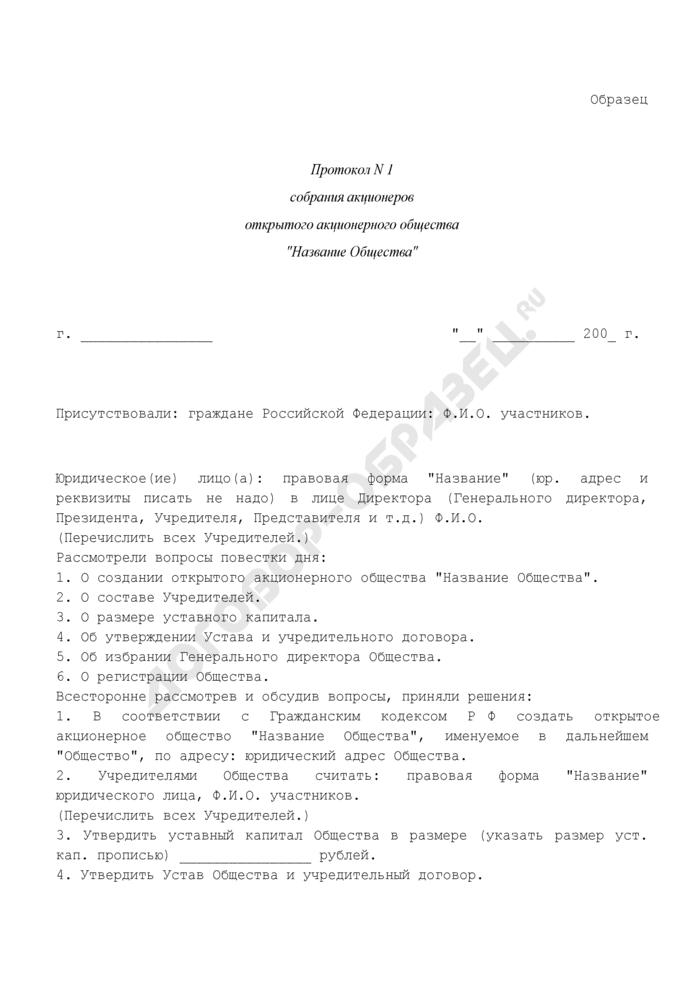 Протокол собрания акционеров открытого акционерного общества о создании общества (образец). Страница 1