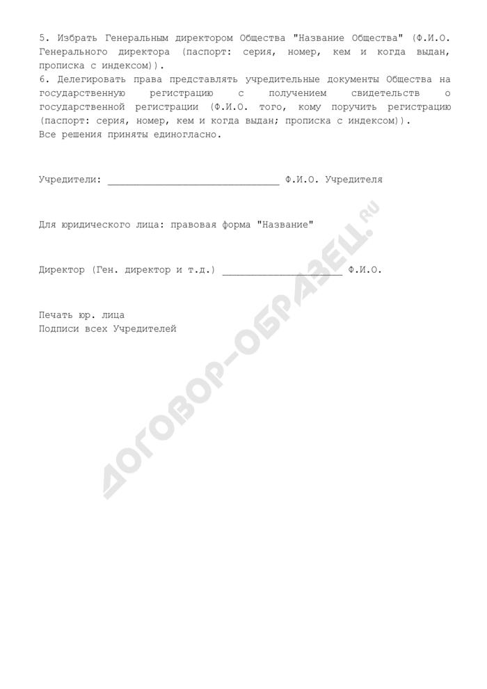 Протокол собрания акционеров открытого акционерного общества о создании общества (образец). Страница 2