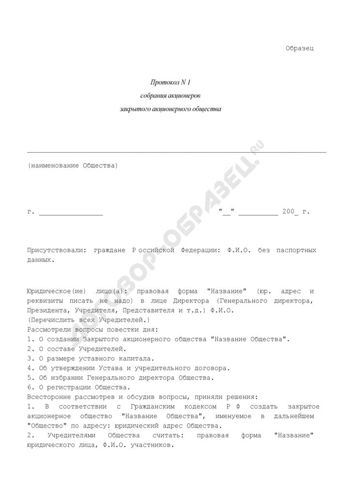 Протокол собрания акционеров закрытого акционерного общества о создании общества (образец). Страница 1