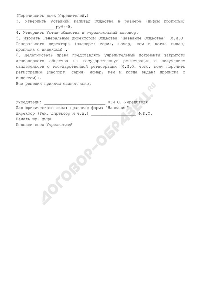 Протокол собрания акционеров закрытого акционерного общества о создании общества (образец). Страница 2