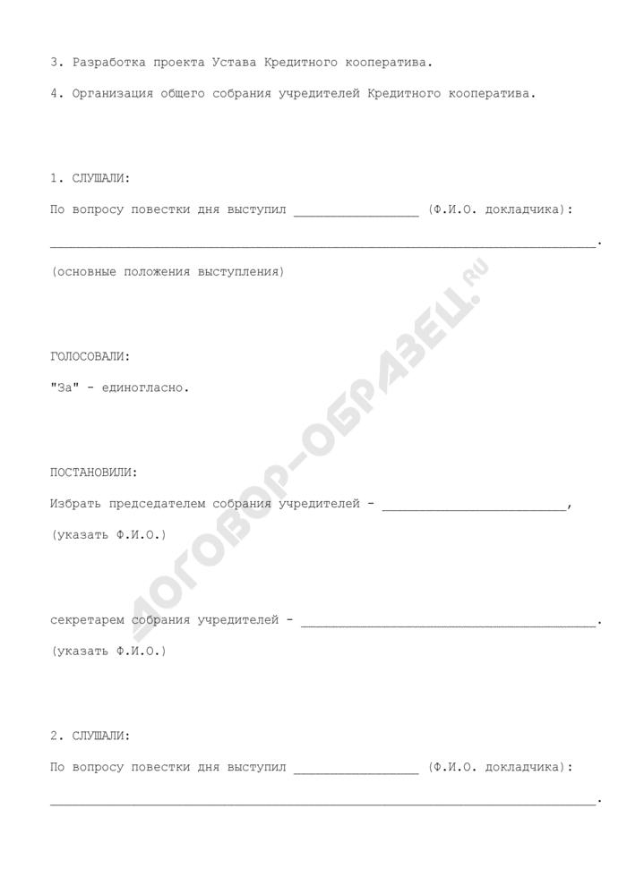 Протокол собрания учредителей о создании кредитного кооператива. Страница 2