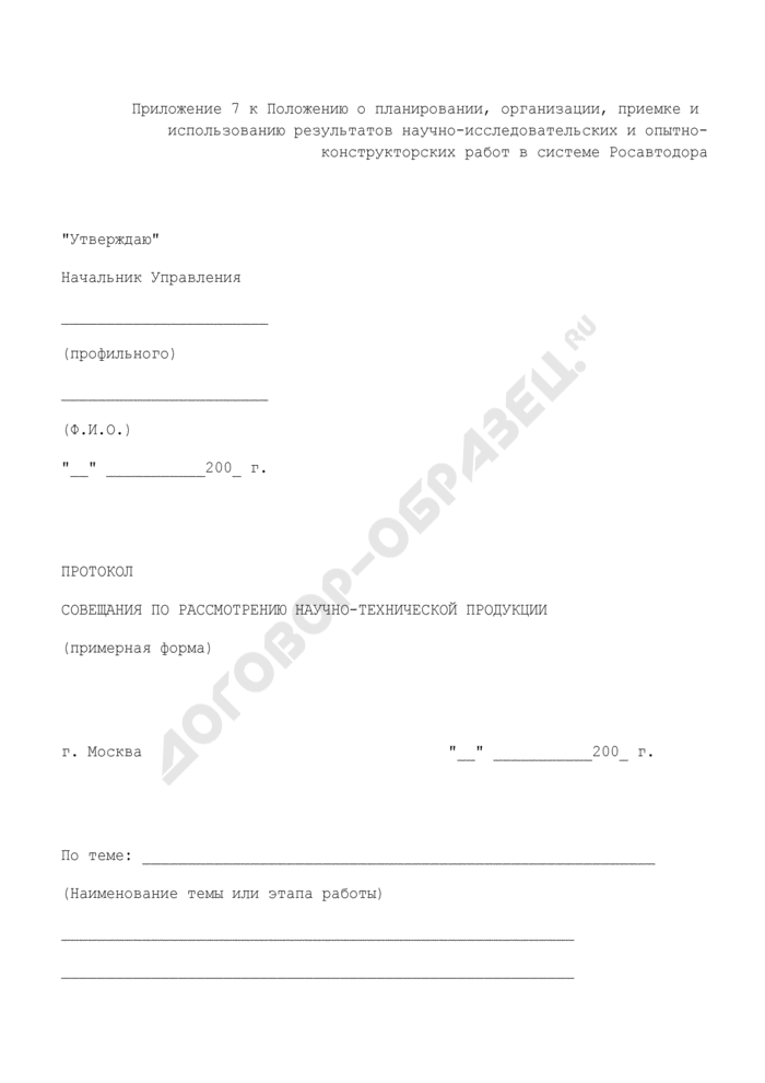 Протокол совещания по рассмотрению научно-технической продукции. Страница 1