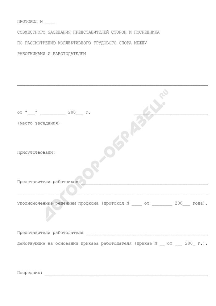 Протокол совместного заседания представителей сторон и посредника по рассмотрению коллективного трудового спора между работниками и работодателем. Страница 1