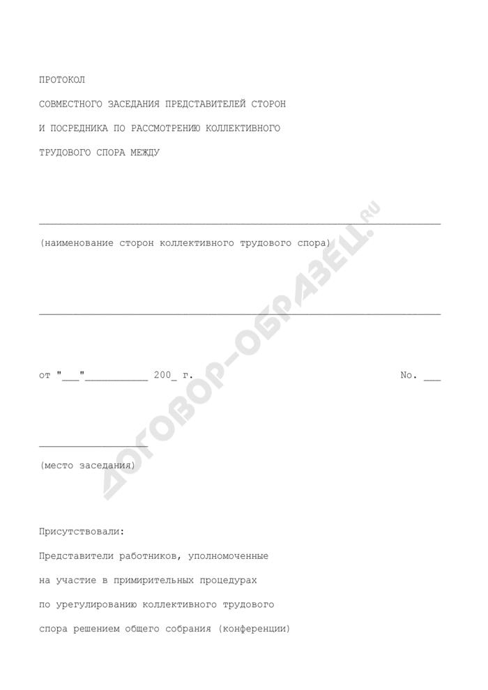 Протокол совместного заседания представителей сторон и посредника по рассмотрению коллективного трудового спора. Страница 1