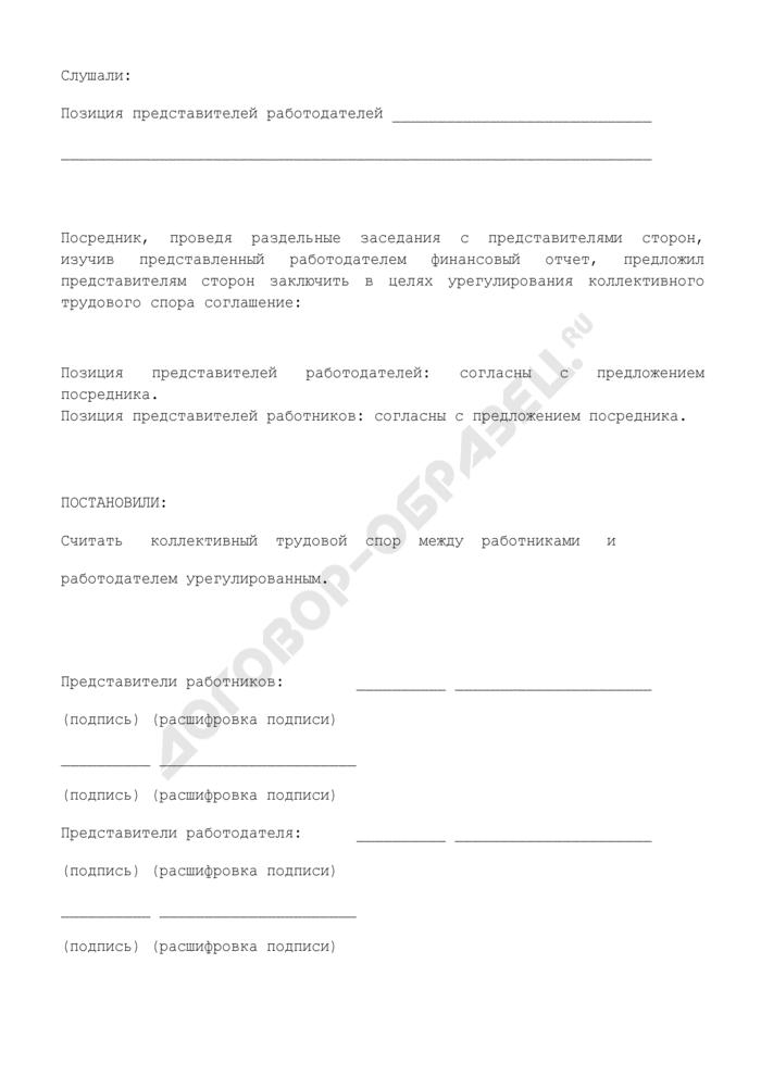 Протокол совместного заседания представителей сторон и посредника по рассмотрению коллективного трудового спора между работниками и работодателем. Страница 2