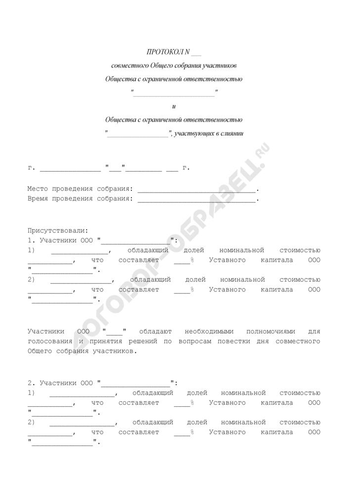 Протокол совместного общего собрания участников обществ с ограниченной ответственностью, участвующих в слиянии. Страница 1