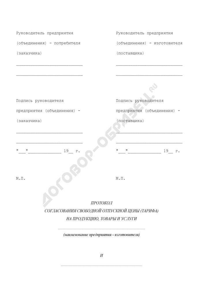 Протокол согласования свободной отпускной цены (тарифа) на продукцию, товары и услуги и на поставку (оказание услуг). Страница 1