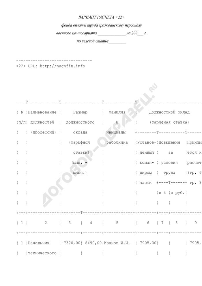 Расчет фонда оплаты труда гражданскому персоналу военного комиссариата (пример). Страница 1