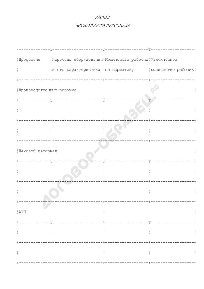 Расчет численности персонала на производстве по водоснабжению и водоотведению, вывозу и захоронению твердых бытовых отходов Шатурского муниципального района Московской области. Страница 1