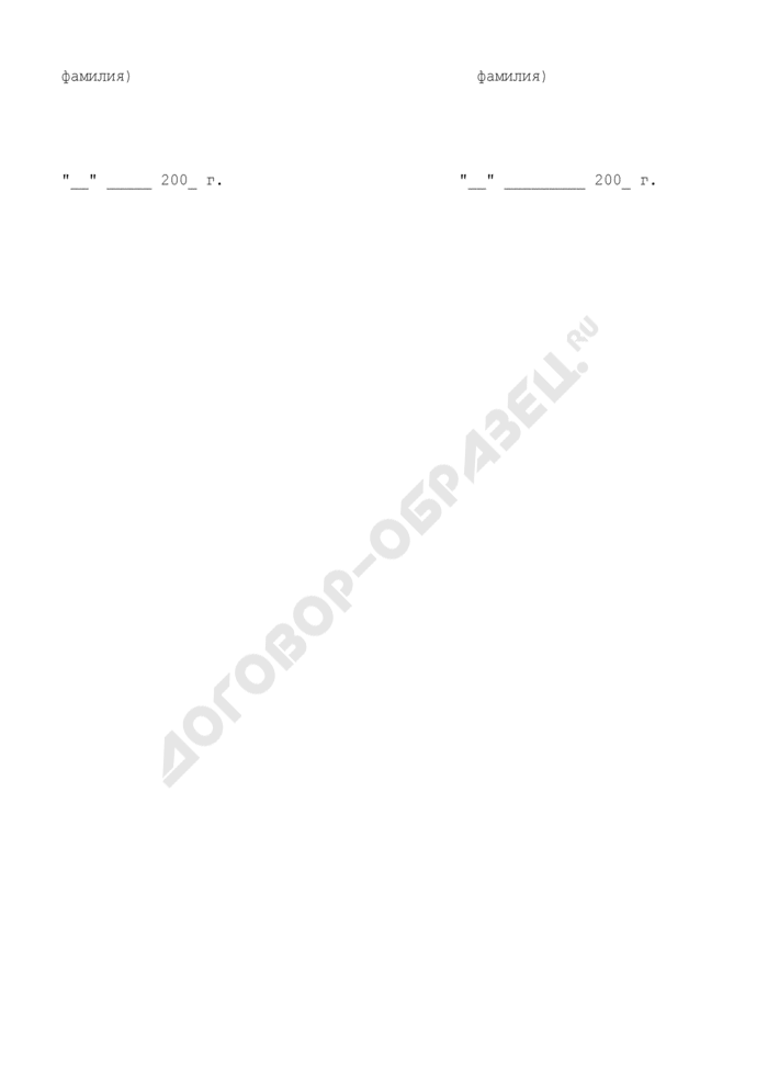 Расчет численности административного состава военной кафедры (факультета военного обучения). Страница 2