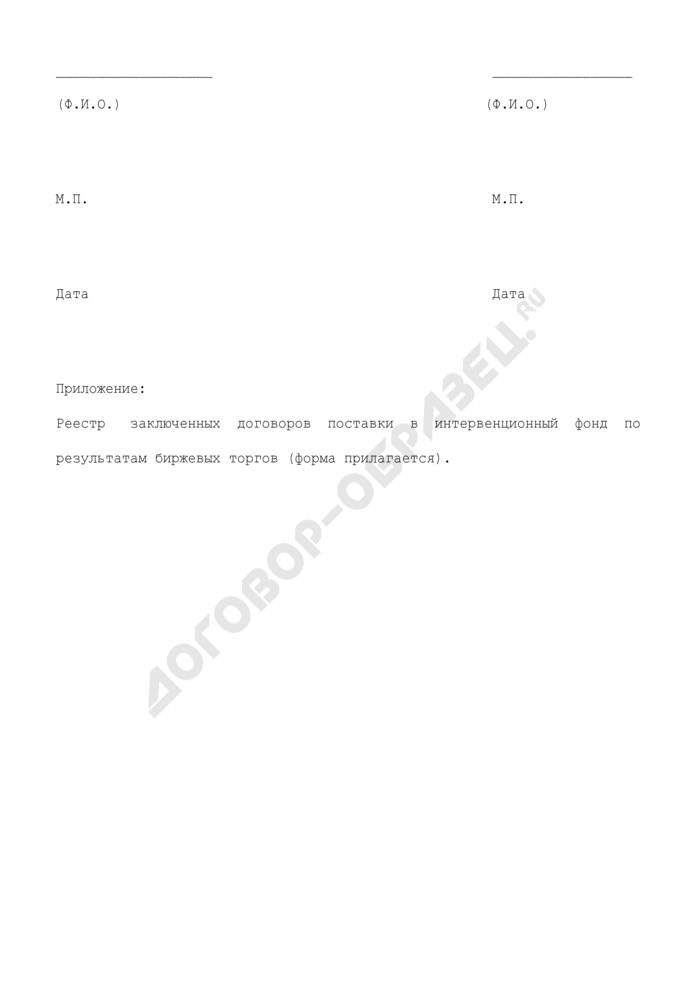 Расчет аванса причитающегося агенту комиссионного вознаграждения за проведение закупочных интервенций. Страница 3