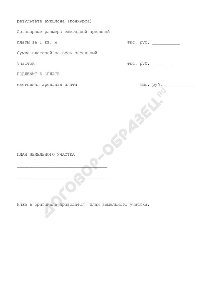 Расчетные земельные платежи (базовые исходные платежи) (приложение к договору о предоставлении участка в пользование на условиях аренды (договор аренды земли)). Страница 2