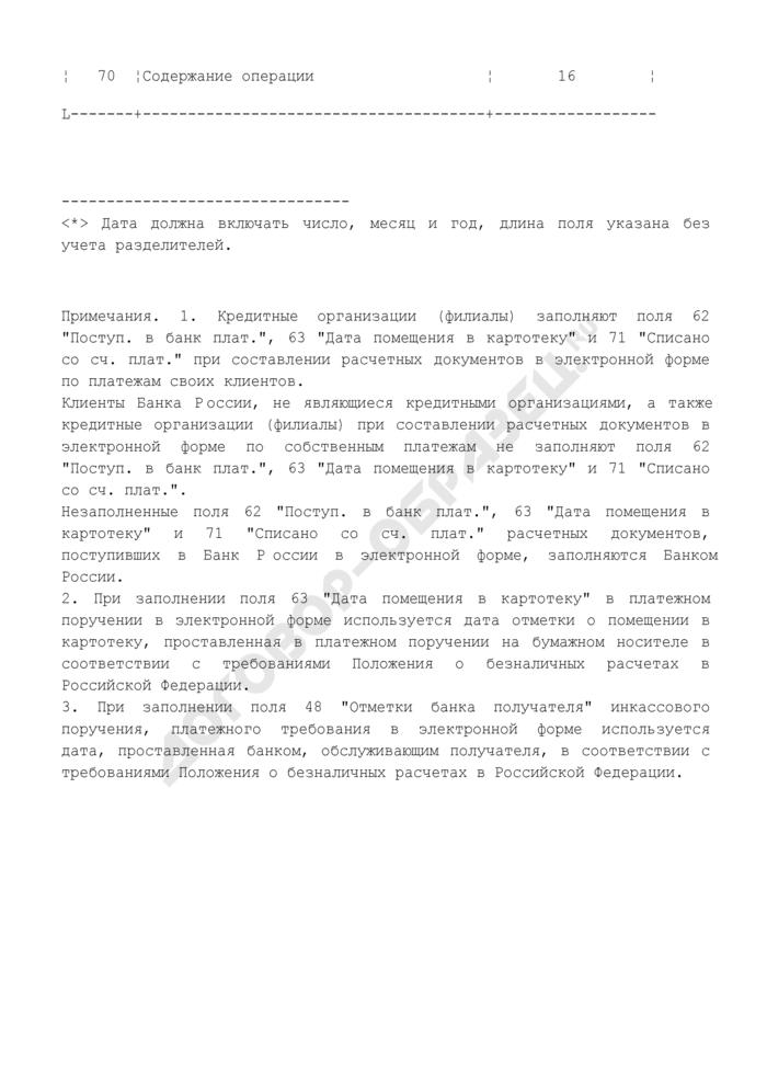 Расчетный документ в электронной форме при осуществлении безналичных расчетов через расчетную сеть Банка России. Страница 3