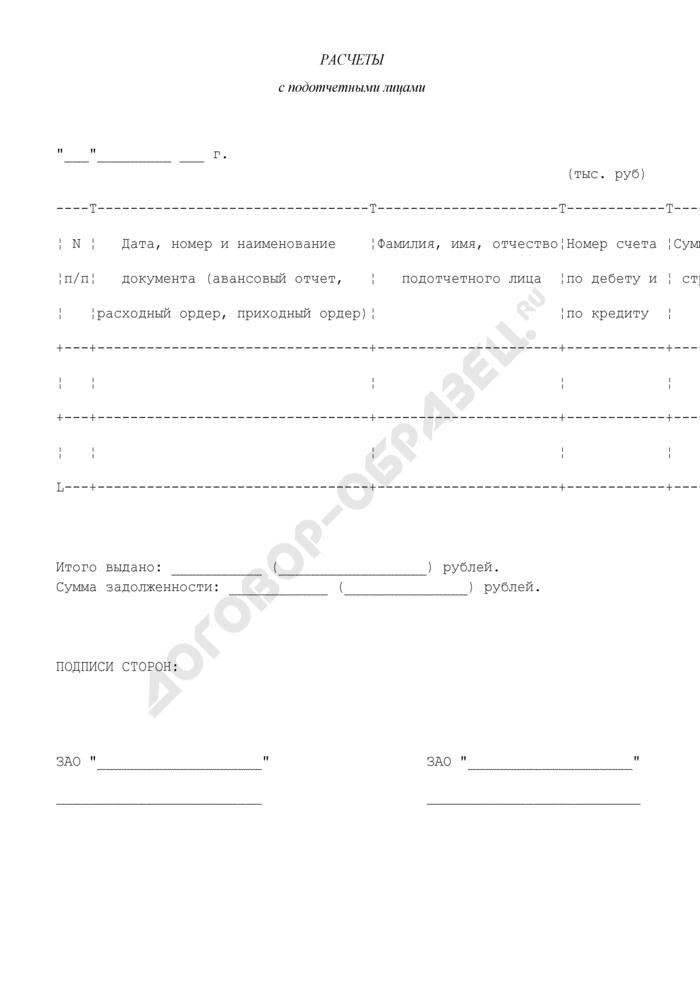 Расчеты с подотчетными лицами (приложение к передаточному акту по договору о присоединении закрытого акционерного общества к закрытому акционерному обществу). Страница 1