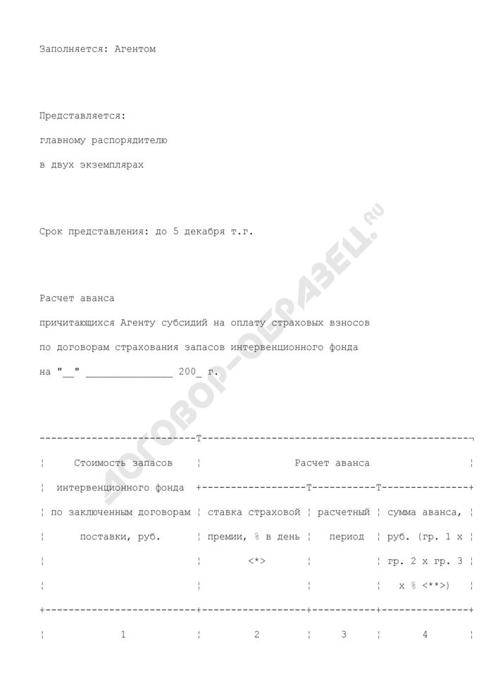 Расчет аванса причитающихся агенту субсидий на оплату страховых взносов по договорам страхования запасов интервенционного фонда. Страница 1