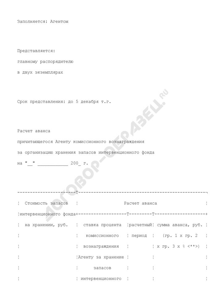 Расчет аванса причитающегося агенту комиссионного вознаграждения за организацию хранения запасов интервенционного фонда. Страница 1