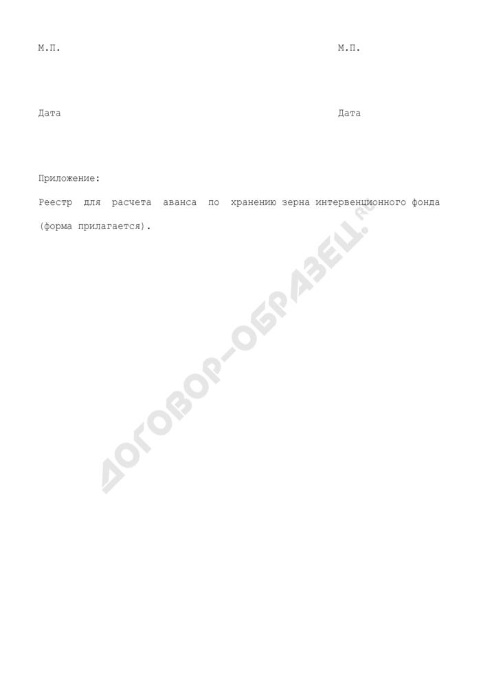 Расчет аванса причитающихся агенту субсидий на хранение запасов интервенционного фонда. Страница 3