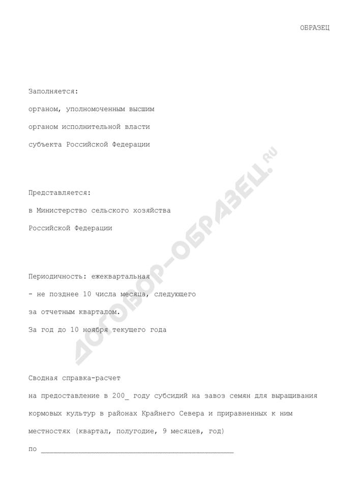 Сводная справка-расчет на предоставление субсидий из федерального бюджета бюджетам субъектов Российской Федерации на завоз семян для выращивания кормовых культур в районах Крайнего Севера и приравненных к ним местностях (образец). Страница 1