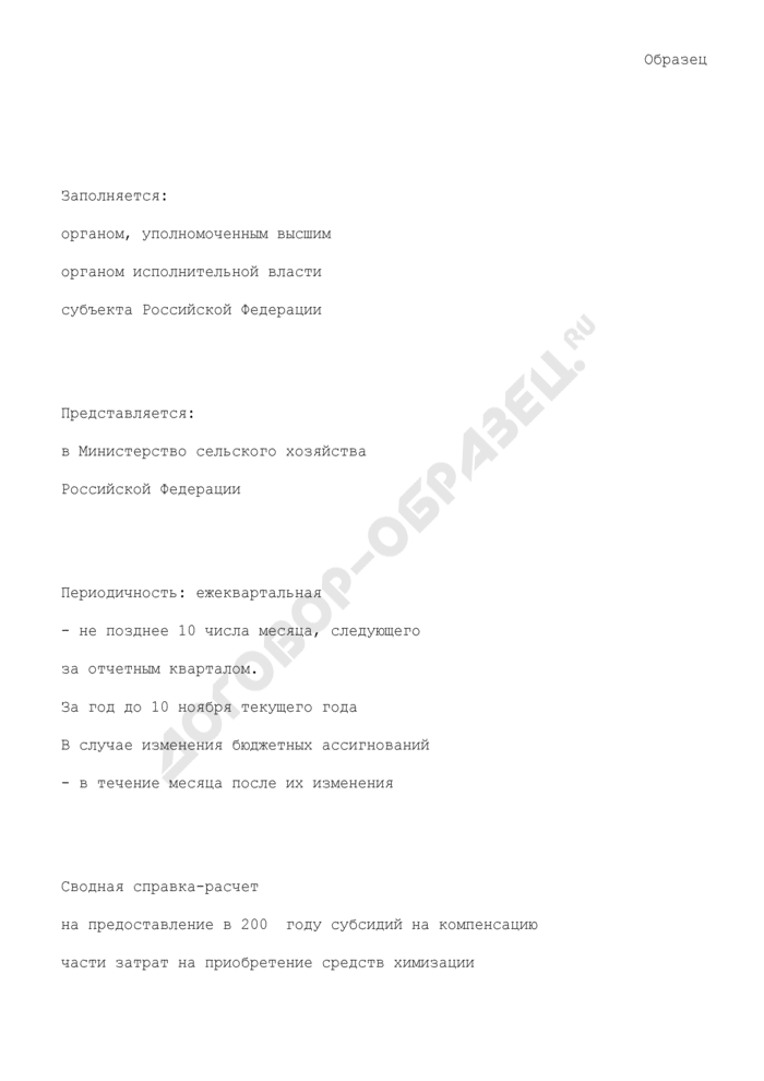 Сводная справка-расчет на предоставление субсидий из федерального бюджета бюджетам субъектов Российской Федерации на компенсацию части затрат на приобретение средств химизации (минеральные удобрения) (образец). Страница 1