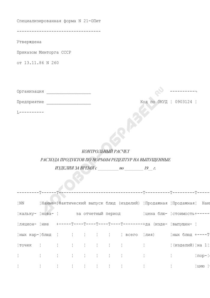 Контрольный расчет расхода продуктов по нормам рецептур на выпущенные изделия. Специализированная форма N 21-ОПит. Страница 1