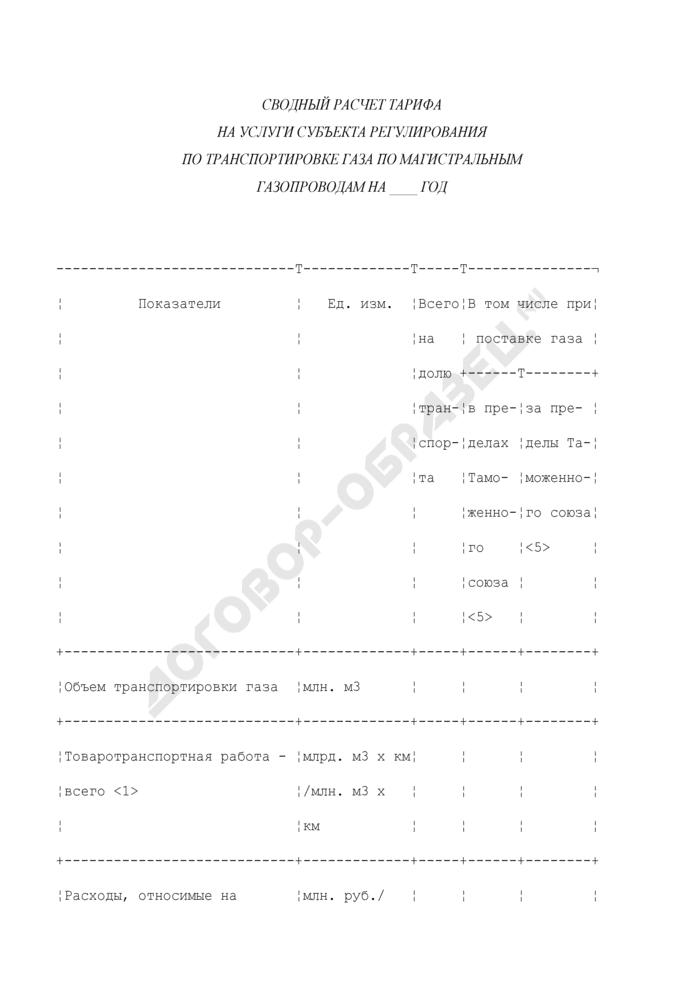 Сводный расчет тарифа на услуги субъекта регулирования по транспортировке газа по магистральным газопроводам. Страница 1