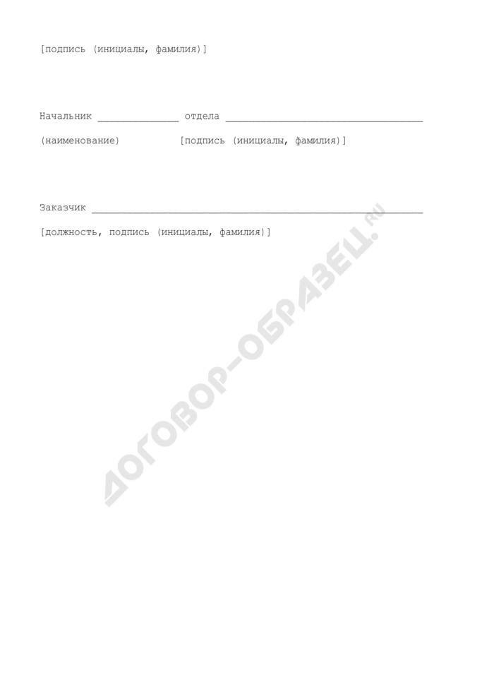 Сводный сметный расчет стоимости строительства (капитального ремонта) (образец 1). Страница 3