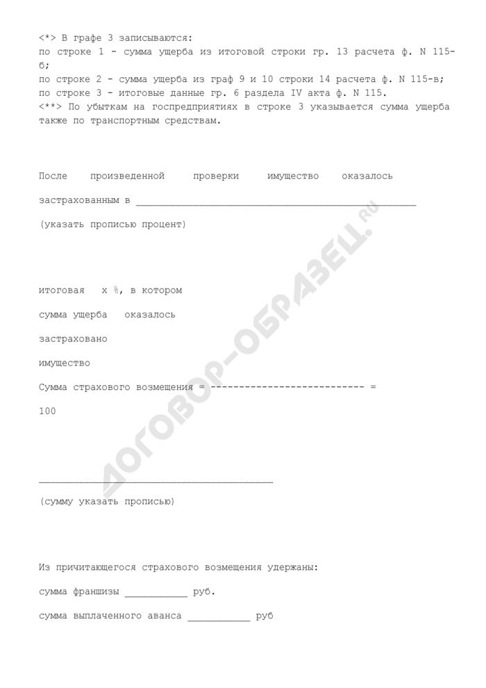 Справка-расчет на выплату страхового возмещения в связи с гибелью (повреждением) застрахованного имущества. Форма N 115-Г. Страница 3
