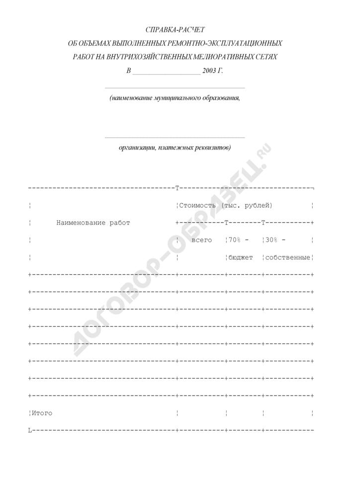 Справка-расчет об объемах выполненных ремонтно-эксплуатационных работ на внутрихозяйственных мелиоративных сетях. Страница 1