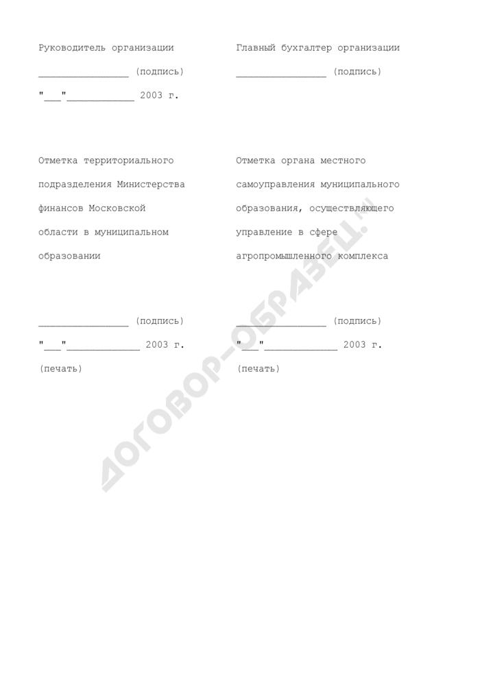 Справка-расчет об объемах выполненных ремонтно-эксплуатационных работ на внутрихозяйственных мелиоративных сетях. Страница 2