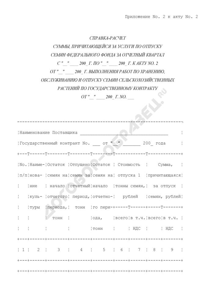Справка-расчет суммы, причитающейся за услуги по отпуску семян федерального фонда, за отчетный квартал к акту выполнения работ по хранению, обслуживанию и отпуску семян сельскохозяйственных растений по государственному контракту. Страница 1