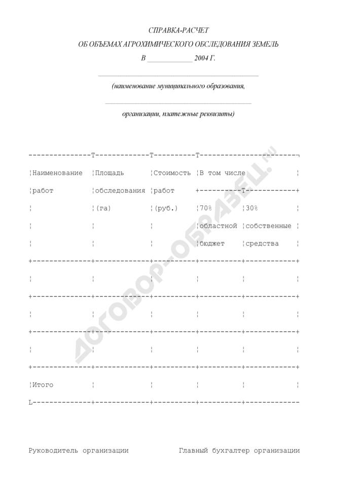 Справка-расчет об объемах агрохимического обследования земель. Страница 1