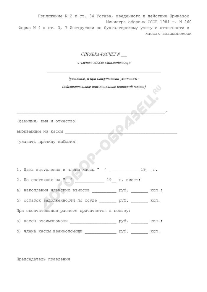 Справка-расчет с членом кассы взаимопомощи, выбывающим из кассы при воинской части. Форма N 4. Страница 1