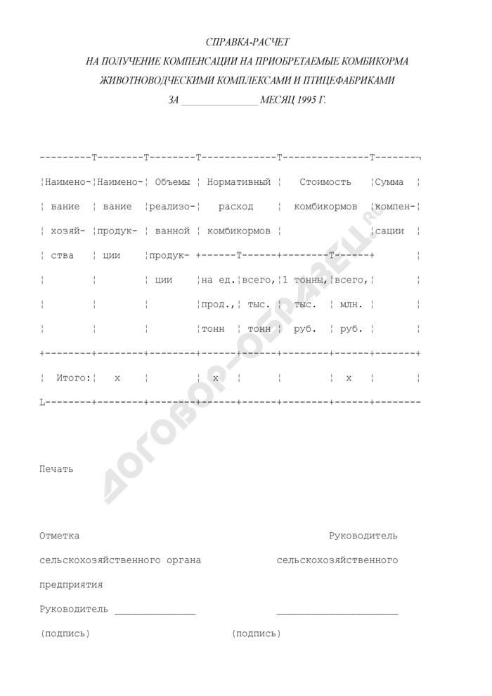 Справка-расчет на получение компенсации на приобретаемые комбикорма животноводческими комплексами и птицефабриками. Страница 1