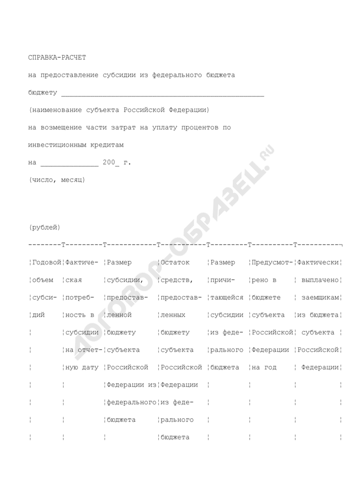 Справка-расчет на предоставление субсидии из федерального бюджета бюджету субъекта Российской Федерации на возмещение части затрат на уплату процентов по инвестиционным кредитам. Страница 1