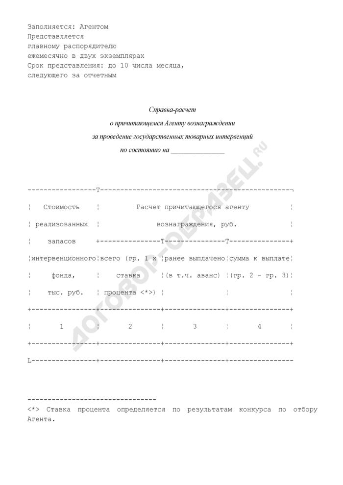 Справка-расчет о причитающемся агенту вознаграждении за проведение государственных товарных интервенций. Страница 1