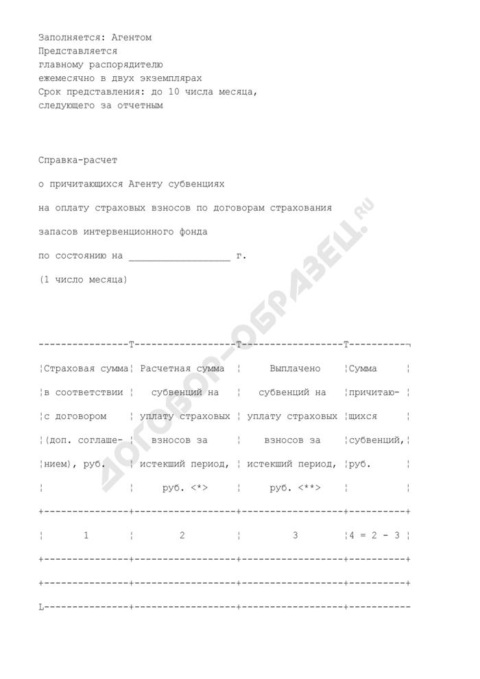 Справка-расчет о причитающихся агенту субвенциях на оплату страховых взносов по договорам страхования запасов интервенционного фонда. Страница 1