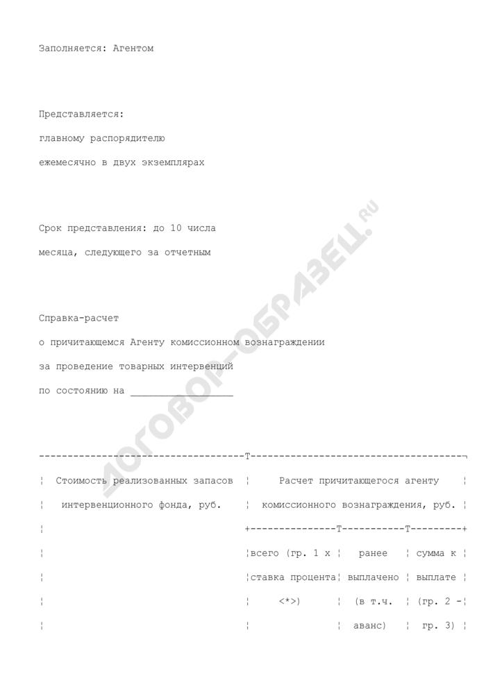 Справка-расчет о причитающемся агенту комиссионном вознаграждении за проведение товарных интервенций. Страница 1